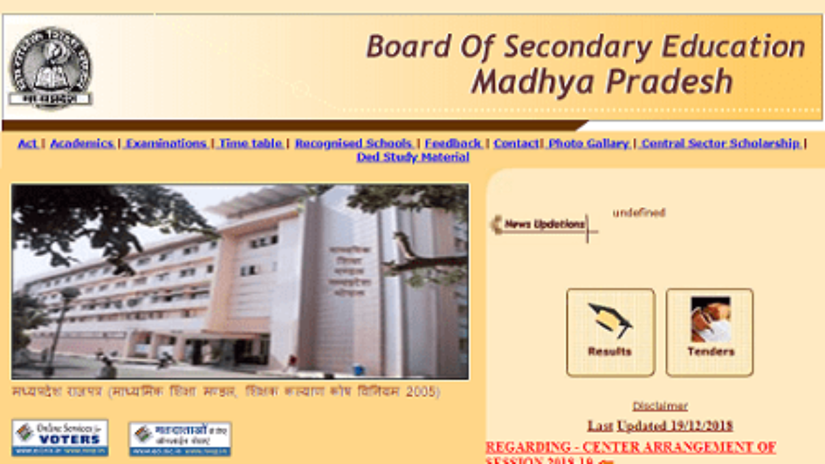MP Board 4th Admit Card 4  MPBSE 4th admit card Released